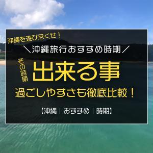 沖縄移住者が伝授!沖縄旅行おすすめ時期/冬にしか出来ないアクティビティがあるって知ってた?