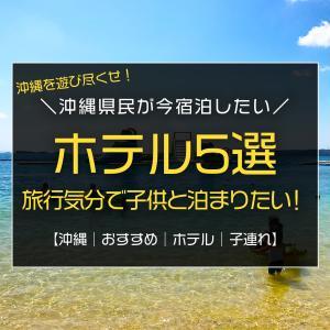 沖縄移住者がこんな時だから宿泊したい沖縄本島のホテル5選/子連れで本気で予約検討中