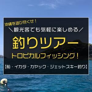沖縄北部発釣りツアーでお手軽トロピカルフィッシング!/船・イカダ・カヤック・ジェットスキー釣り