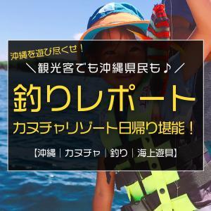 カヌチャリゾート発釣りアクティビティに参加!その後オーシャンパークやプールで1日遊び呆けたレポート