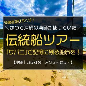 沖縄伝統の船で記憶に残る船旅を体験!『サバニツアー』/沖縄旅行おすすめアクティビティ