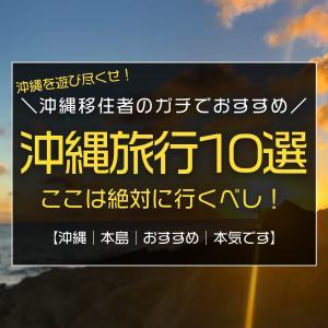 沖縄移住者が友人にガチでおすすめする観光スポット『沖縄旅行で行って欲しい本島10選!!』