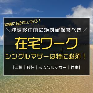 シングルマザーが沖縄移住する前に在宅ワークを確保しておこう!これ絶対!