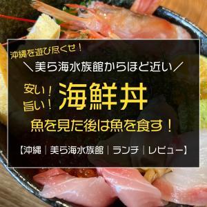 子連れOK!美ら海水族館周辺のランチなら『海邦丸』!海鮮丼が安い!うまい!のレビュー記事