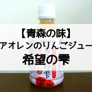 【青森の味】JAアオレンのりんごジュース『希望の雫』のレビュー