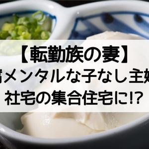 【転勤族の妻】豆腐メンタルな子なし主婦が社宅の集合住宅に!?馴染めるのか不安過ぎ…