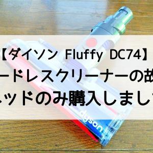【ダイソン Fluffy DC74】コードレスクリーナーのヘッドのローラーが回らない!!ヘッドのみ購入しました