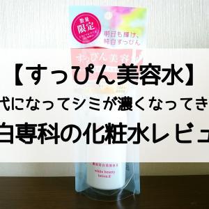 【すっぴん美容水】30代になってシミが濃くなってきた!純白専科の化粧水のレビュー