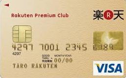 楽天プレミアムカードの取得難易度は楽天一般カードに毛の生えた程度?!意外に簡単という声も