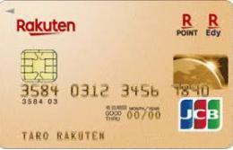 楽天ゴールドカードはゴールドカードデビューにおすすめ!取得しやすさも一般カード並み?!