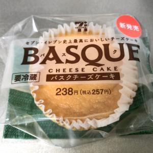 セブンのバスクチーズケーキの感想!新発売で味わいが変わった件