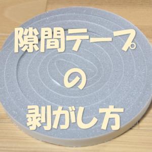 隙間テープの剥がし方、賃貸で跡が残らないようにする方法
