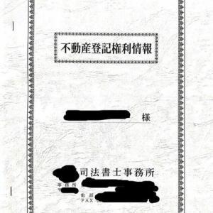 H30.12 土地契約、土地のローン契約、諸費用の全部を書き出してみた!