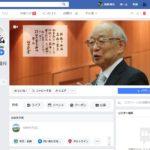 現代靈氣新年靈授会実行委員会のFacebook開設!