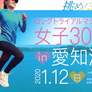 ロングトライアルマラソン女子30K in愛知池