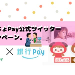 ゆうちょPay公式ツイッターキャンペーン。