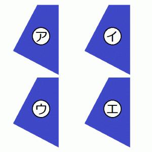 遊び14.図形で遊んで頭の回転を上達させよう(1)初級編