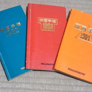 映画16.1982~1984年の映画手帳は、雑誌『ロードショー』の付録
