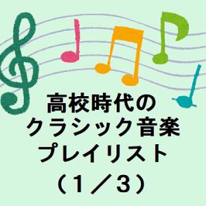 音楽22.クラシック音楽プレイスリスト(1/3)