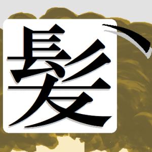 音楽23.クラシック音楽プレイスリスト(2/3)