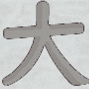 遊び39.大という字を百あまり 砂に書き 一人啄木と戯れる我