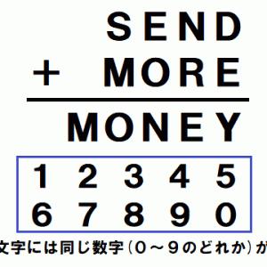 授業22.覆面算「SEND MORE MONEY」