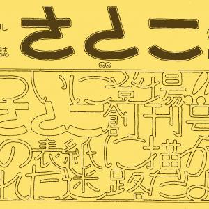 tn56.『ニコリ』と『さとこ』と寄木細工の秘密箱