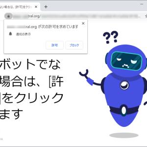 「ロボットでない場合は、[許可]をクリックします」に激怒!