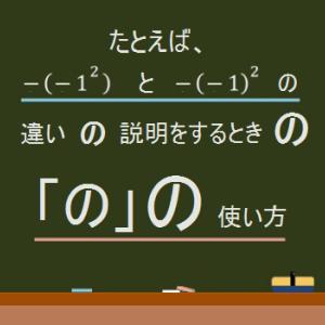 授業11.考える時の「の」の威力