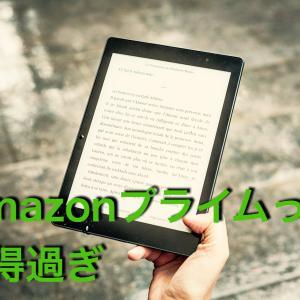 Amazonプライム面白い