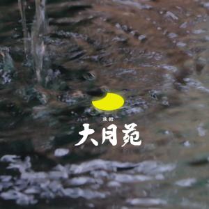(植木温泉 大月苑)大月苑魅力のご紹介!