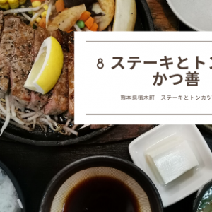 """(定食の店かつ善)熊本県の植木町にトンカツ&ステーキの安くて美味い定食屋さん!"""""""
