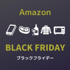 【2019】Amazonブラックフライデーのセール情報とおすすめの商品を紹介するよ