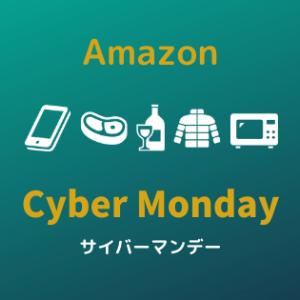 【2019】Amazonサイバーマンデーは12月6日から!セール情報とおすすめの商品をご紹介