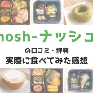 nosh-ナッシュの口コミ・評判!実際に食べてみた感想