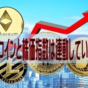 ビットコインと株価指数は連動している!?