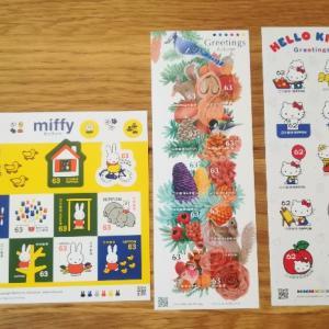 懸賞情報 63円切手と楽天スーパーセールで買った物😁