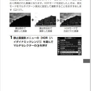 D750のHDR(ハイダイナミックレンジ)合成とBKT(オートブラケティング)