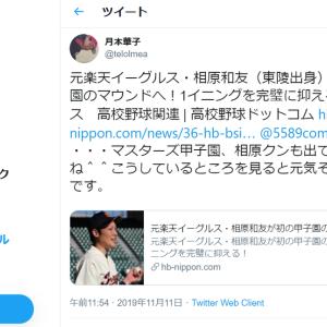 【ソフトバンク平石1軍打撃兼野手総合コーチ誕生✧】イケメンさんにはやっぱ鷹ユニよく似合う。西田クンが吃驚していそうね(笑)【でも、先ずは☟是も嬉しかった話題から】