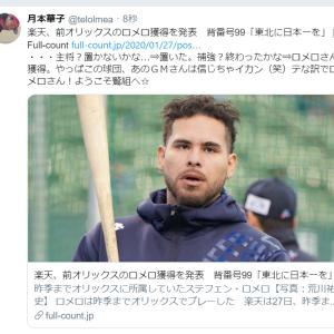 """【鷲組サンロメロさん入ります!】主将?置かないかも⇒確り任命(苦笑)補強?もう終わったかな⇒ロメロさん来た【…追悼❁コービーの名は""""Kobe""""神戸に由来するんだよ…】"""