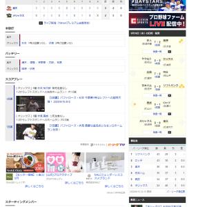 【20'0916Ⓐ⑭★鷲0-2オリ】 田嶋くん祝❀プロ初完投完封勝利。以上!(笑) 【「良いも悪いも引きずらず」野球のある日は、野球バナ】