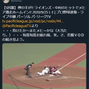 【20'0925Ⓐ⑮★鷲4-5獅子】毎度毎度毎度毎度毎度(呆) 読んで→ 【「良いも悪いも引きずらず」野球のある日は、野球バナ】