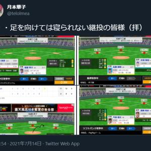 【NPB公式戦(前半最終戦)】さ。AS~五輪ブレイクかぁ暇だなぁ(笑)【いやいや、社会人日本選手権VODチェックをせねば。SP】