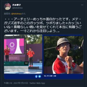 【五輪野球OPR日本 vs.メキシコ/韓国vs.米国+洋弓】こんなに書くつもりなかった五輪バナ【なんでだろ~SP✡←】