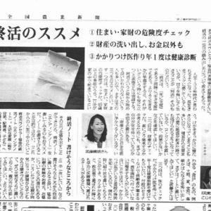 終活のススメ 新聞掲載情報