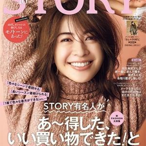 Story (光文社)10月号に終活カウンセラーの特集が組まれています!