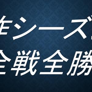 (練習動画あり) 昨シーズン9戦全勝!!【エマニュエル・コリール】