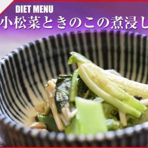 【糖質制限ダイエットメニュー】簡単!作り置き料理|小松菜と山菜の炊き合わせ