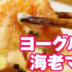 【レシピ動画】ダイエット・筋肉飯   カロリー1/10!ヨーグルト海老マヨの作り方