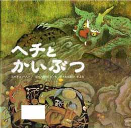 韓国の #絵本 ヘチとかいぶつ 屏風絵のような美しも迫力ある描写に圧巻